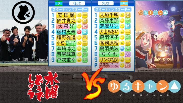水曜どうでしょう vs ゆるキャン△【パワプロ2020】