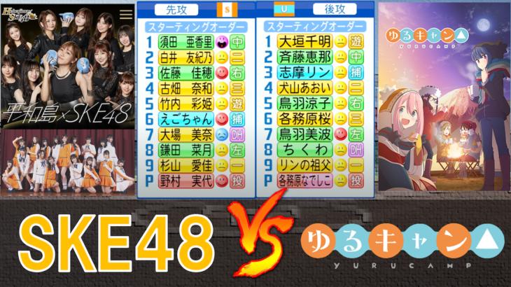 SKE48がゆるキャン△のメンバーと交流試合を行ったようです【パワプロ2020】