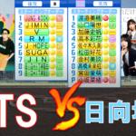 BTS(방탄소년단)と日向坂46野球部が交流試合を行いました 【パワプロ2020】