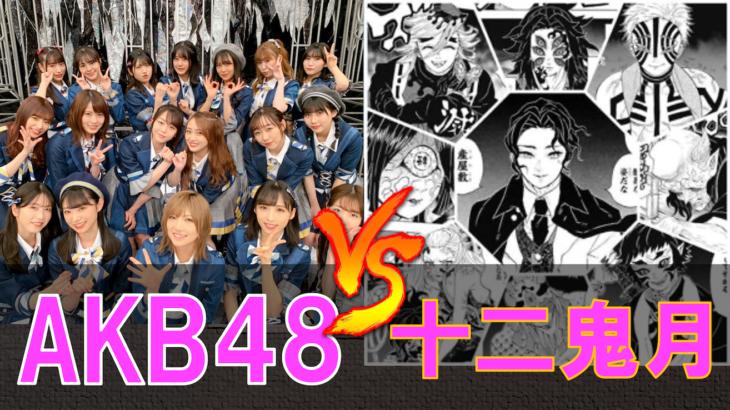 AKB48が十二鬼月と交流試合を行ったようです【パワプロ2020】
