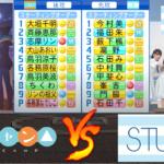 【ゆるキャンxSTU48】ゆるキャン△のメンバーがSTU48と交流戦を行いました【パワプロ2020】