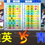 雄英高校(僕のヒーローアカデミア) vs 青道高校(ダイヤのA actⅱ)【パワプロ2020】
