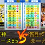 阪神タイガース(1985) vs 福岡ダイエーホークス(2003)