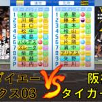 福岡ダイエーホークス(2003) vs 阪神タイガース(2003)【パワプロ2020】