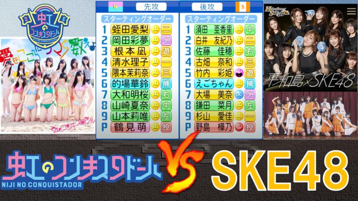 虹のコンキスタドールとSKE48がアイドル野球交流戦を行ったようです【パワプロ2020】