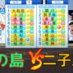 夢の島高校(Dreams) vs 二子玉川(ROOKIES)【パワプロ2020】