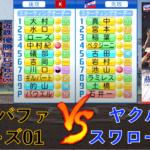 近鉄バファローズ(2001) vs ヤクルトスワローズ(2001)【パワプロ2020】
