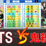 【BTS×鬼滅の刃】BTS(방탄소년단) vs 鬼殺隊【パワプロ2020】