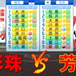 彩珠学院高校(ラストイニング) vs 芳陽高校(GO ANd GO)【パワプロ2020】