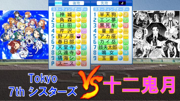 Tokyo 7th シスターズと十二鬼月が交流戦を行ったようです【パワプロ2020】