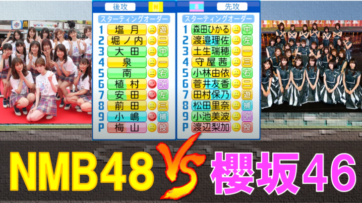 NMB48と櫻坂46が交流試合を行いました【パワプロ2020】