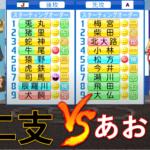 十二支高校(Mr.FULLSWING) vs あおい坂高校(最強!都立あおい坂高校野球部) 【パワプロ2020】