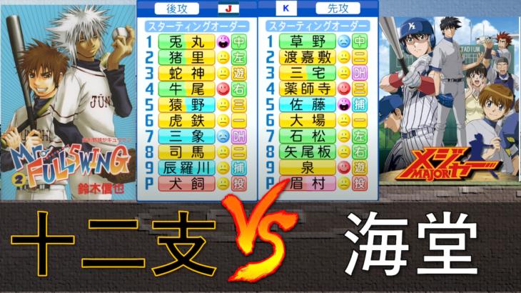 十二支高校(Mr.FULLSWING) vs 海堂高校(MAJOR)【パワプロ2020】