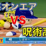 東海オンエアと呪術高専が野球交流戦を行った結果wwww【パワプロ2021】