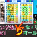 【交流戦】モーニング娘。21 vs セ・リーグオールスター【パワプロ2021】