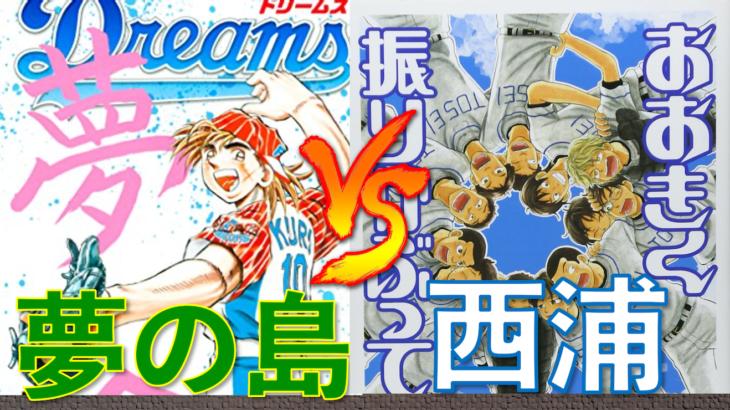 夢の島高校(ドリームス) vs 西浦高校(おおきく振りかぶって)【パワプロ2021】
