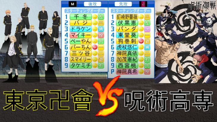 東京卍會 と 呪術高専が野球対決!!【パワプロ2021】
