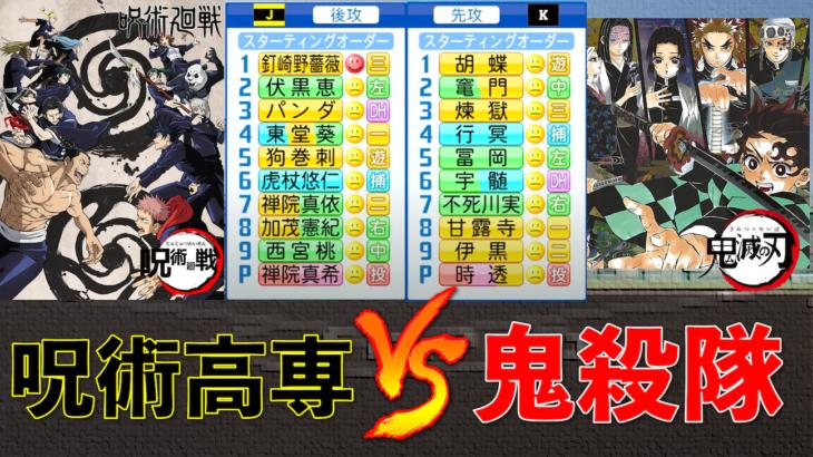 【呪術廻戦×鬼滅の刃】呪術高専 vs 鬼殺隊【パワプロ2021】