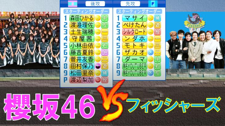 櫻坂46とフィッシャーズが交流戦を行いました【パワプロ2021】