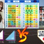 【桃子卒業なん!?】夢の坂道選抜 VS 野球日本代表 オリンピック選抜【パワプロ2021】