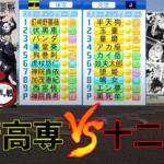 【呪術廻戦×鬼滅の刃】呪術高専 vs 十二鬼月【パワプロ2021】