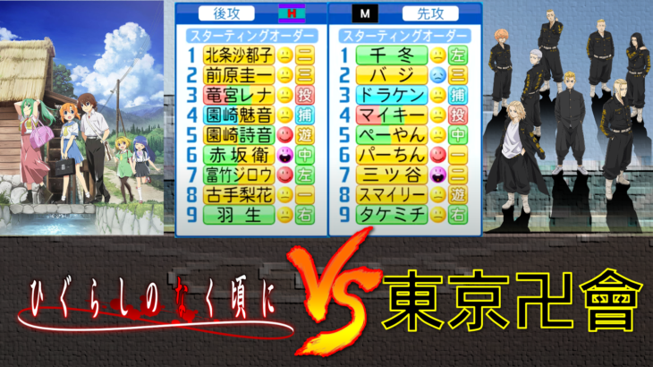 ひぐらしのなく頃に vs 東京卍會(東京卍リベンジャーズ)【パワプロ2021】