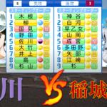 千川高校(H2)vs 稲城実業高校(ダイヤのA Act ⅱ)【パワプロ2021】