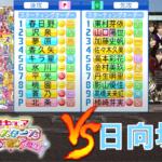 日向坂46野球部 vs プリキュアオールスターズ【パワプロ2021】