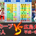 広島カープ芸人 VS 広島カープ(平成~令和選抜)【パワプロ2021】