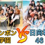 ボンボン学園女子メンバー(ボンボンTV) と日向坂46野球部が野球対決!!【パワプロ2021】