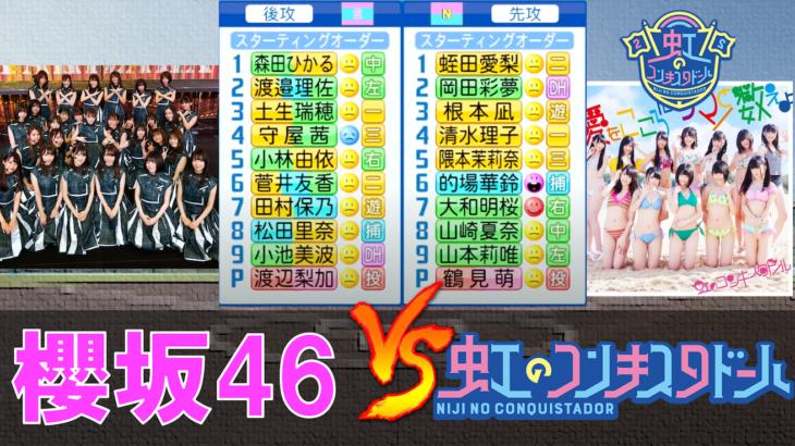 【祝・櫻坂46デビュー!】櫻坂46と虹のコンキスタドールが交流試合を行ったようです【パワプロ2021】