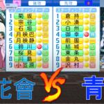 櫻花會(大正野球娘。) と 青道高校(ダイヤのA actⅡ)が交流試合を行ったようです【パワプロ2021】