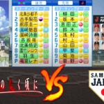 ひぐらしのなく頃に vs 侍JAPANオリンピック代表【パワプロ2021】