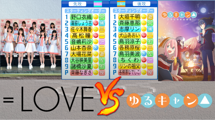 =LOVE(イコールラブ)とゆるキャン△のメンバーが野球で対決した結果…!!【パワプロ2021】