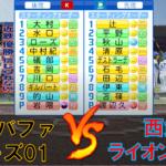 近鉄バファローズ(2001) vs 西武ライオンズ(1990)【パワプロ2021】