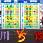 千川高校(H2) vs 彩珠学院高校(ラストイニング)  【パワプロ2021】