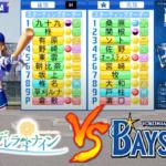 【ハチナイター】八月のシンデレラナイン vs 横浜DeNAベイスターズ(2021)【パワプロ2021】