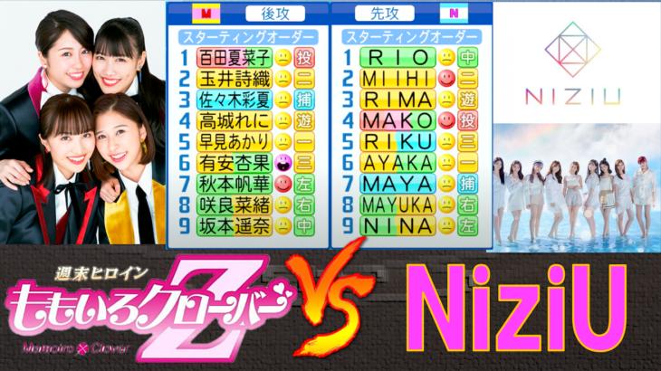 ももいろクローバーZ と NiziUがアイドル野球交流戦を行いました!!【パワプロ2021】