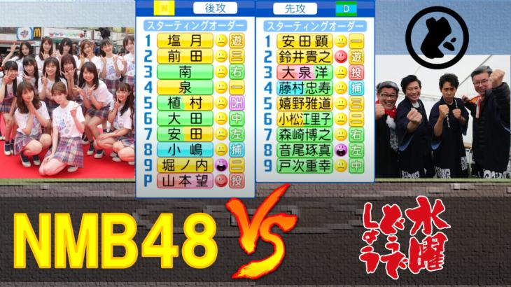 NMB48と水曜どうでしょう軍団が野球交流戦を行いました【パワプロ2021】
