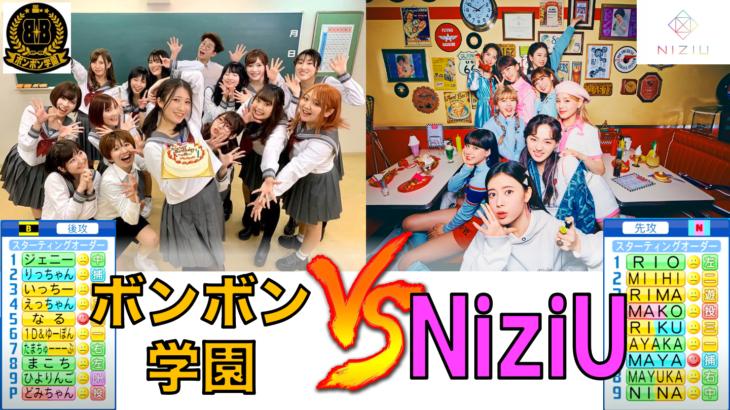 ボンボン学園女子メンバー(ボンボンTV) と NiziUが野球対決!!【パワプロ2021】