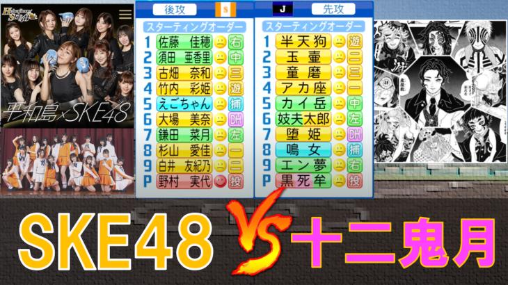 SKE48と鬼滅の刃の十二鬼月が野球で合流戦を行いました【パワプロ2021】