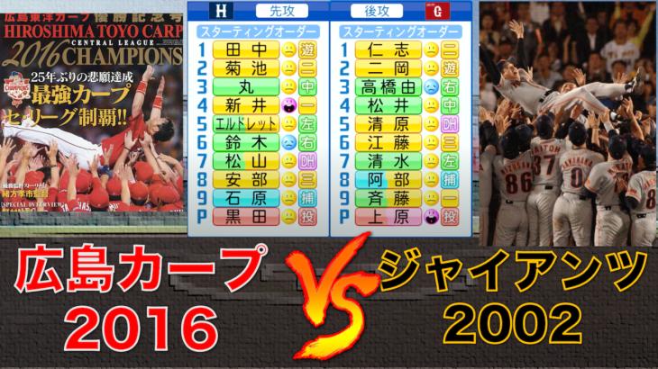 広島カープ(2016)vs 読売ジャイアンツ(2002)【パワプロ2021】