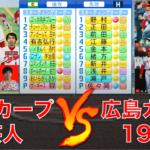広島カープ芸人 が 広島東洋カープ(1998)とファン交流試合を行った結果!!【パワプロ2021】