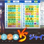 ゆるキャン△のメンバー達とジャイアンズ(ドラえもん)が野球対決!【パワプロ2021】