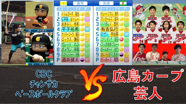 CBC(チャンサカベースボールクラブ) vs 広島カープ芸人【パワプロ2021】