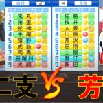 十二支高校(Mr.FULLSWING) vs 芳陽高校(GO ANd GO)【パワプロ2021】