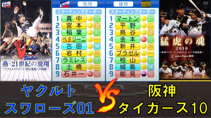 ヤクルトスワローズ(2001)vs 阪神タイガース(2010)【パワプロ2021】