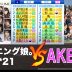 モーニング娘。'21 と AKB48が野球交流戦を行いました【パワプロ2021】