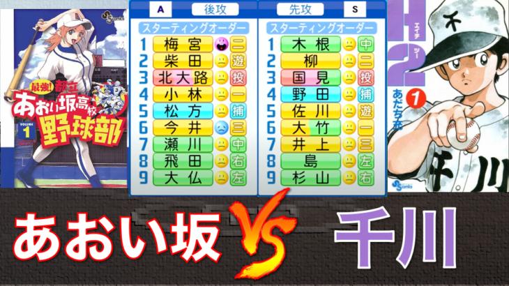 あおい坂高校(最強!都立あおい坂高校野球部) vs 千川高校(H2)  【パワプロ2021】