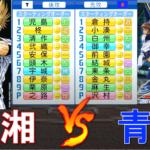 桐湘高校(錻力のアーチスト) と 青道高校(ダイヤのA actⅡ)が甲子園で交流試合を行ったようです【パワプロ2021】